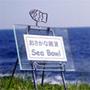 ☆おさかな雑貨 Sea Bowl (シーボウル)☆